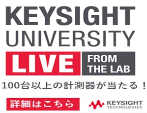 ■Keysight University Live from the Labイベントのご紹介